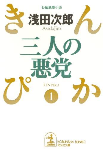 三人の悪党~きんぴか(1)~ (光文社文庫)