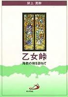 乙女峠―殉教の地を訪ねて