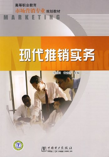 [ New Genuine ] modern marketing practices marketing professional vocational education planning materials(Chinese Edition)
