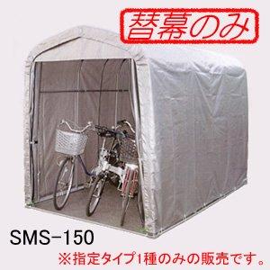 マルチスペース SMS-150 SVU型用 張替天幕 シルバー B00O1D4LY8 15800