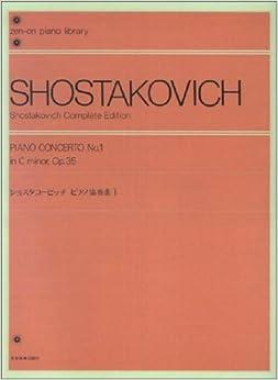 ショスタコービッチ ピアノ協奏曲(1) (Zenーon piano library)