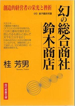 幻の総合商社 鈴木商店―創造的経営者の栄光と挫折 (現代教養文庫)