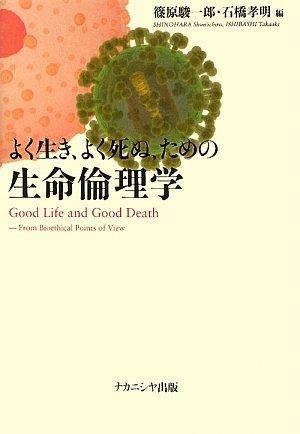 よく生き、よく死ぬ、ための生命倫理学