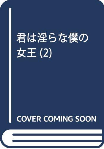 君は淫らな僕の女王 2 (ヤングジャンプコミックス)