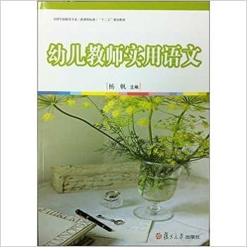 Book 幼儿教师实用语文(全国学前教育专业新课程标准十二五规划教材)