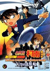 Detective Conan: The Lost Ship in The Sky (Movie 14) (DVD)