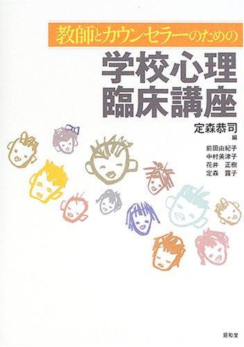 Kyōshi to kaunserā no tameno gakkō shinri rinshō kōza pdf