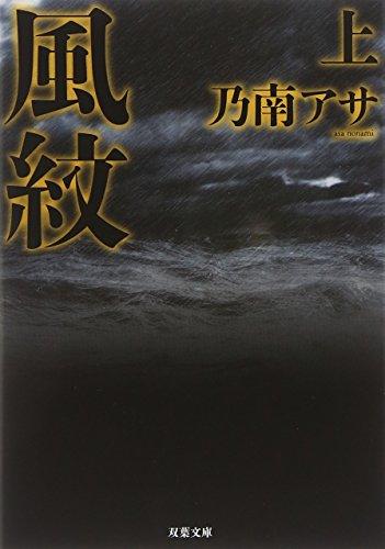 風紋(上) 新装版 (双葉文庫)