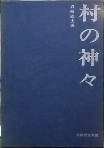 村の神々 (1968年) (民俗民芸双...