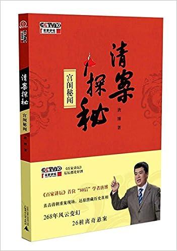 Book 清案探秘 宫闱秘闻(附光盘)
