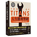 img - for         100                 TOOLS OF TITANS(Chinese Edition) by         Timothy Ferriss book / textbook / text book