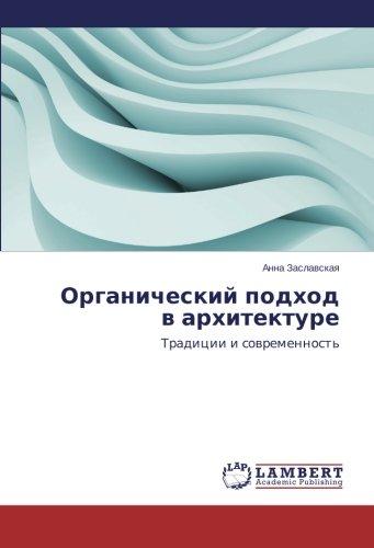Organicheskiy podkhod v arkhitekture: Traditsii i sovremennost' (Russian Edition) pdf epub