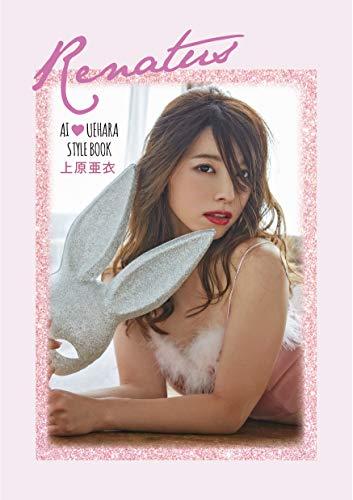 Amazon限定版)AI UEHARA STYLE BOOK Renatus Amazon限定表紙Ver.