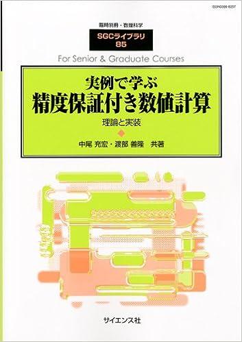 別冊数理科学 実例で学ぶ精度保...