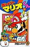 Super Mario-kun (27) (Colo Dragon Comics) (2002) ISBN: 4091426972 [Japanese Import]