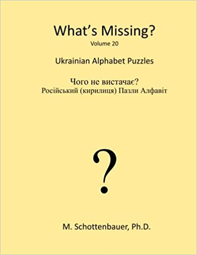 What's Missing?: Ukrainian Alphabet Puzzles (Volume 20