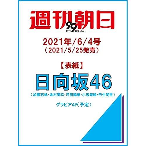週刊朝日 2021年 6/4号 表紙画像