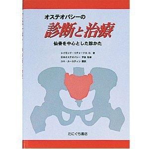 【メディカルブック】オステオパシーの診断と治療(SC-115) B005K6K522