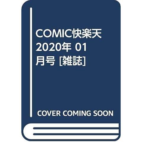COMIC快楽天 2020年1月号