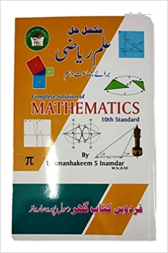 Karnataka Mathematics Urdu Medium Guide for Class 10th