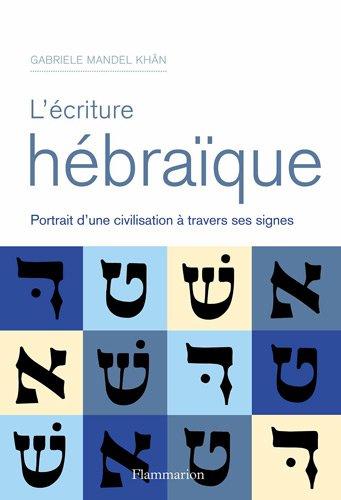 L'écriture hébraïque : Alphabet, variantes et adaptations calligraphiques