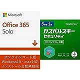 【デジタルセット商品】Microsoft Office 365 Solo + カスペルスキー セキュリティ | 3年 1台版 | オンラインコード版