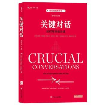 关键对话:如何高效能沟通 (影印第2版)