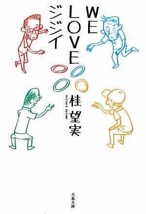 WE LOVE ジジイ (文春文庫)
