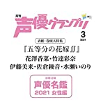 声優グランプリ2021年 03 月号 [雑誌]