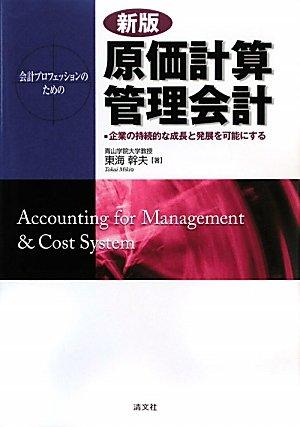 会計プロフェッションのための原価計算・管理会計―企業の持続的な成長と発展を可能にする