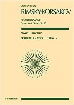 スコア リムスキー=コルサコフ:交響組曲《シェエラザード》 作品35 (Zen‐on score)