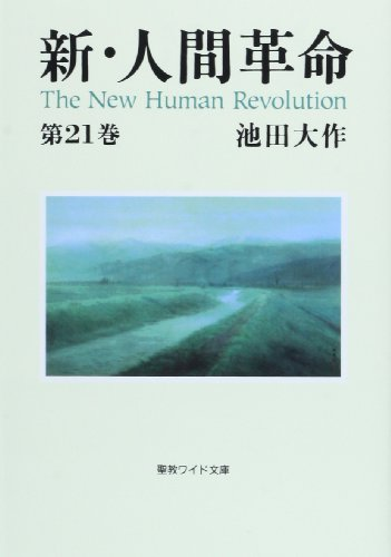 新・人間革命 第21巻 (聖教ワイド文庫 62)