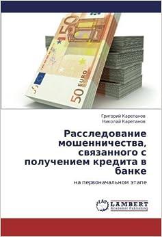 Book Rassledovanie moshennichestva, svyazannogo s polucheniem kredita v banke: na pervonachal'nom etape (Russian Edition) by Grigoriy Karepanov (2012-05-18)