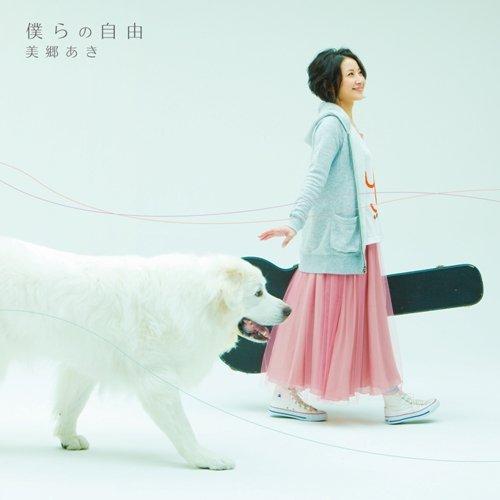 Bokurano Jiyuu (TV Anime Super Robot Wars OG the Inspector ED Theme)