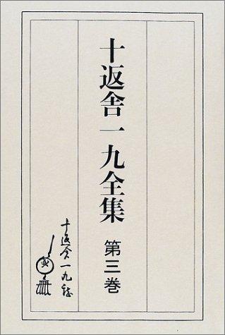 十返舎一九全集 (第3巻)