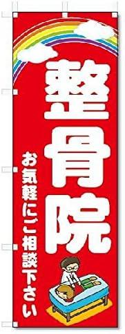 반면 물량 깃발 정 원 (W600×H1800) / Noborino-no-Nobori-no-Seiin (W600×H1800)