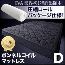 圧縮ロールパッケージ仕様のボンネルコイルマットレス【EVA】エヴァ ダブル アイボリー B00H1PBTVG ダブル