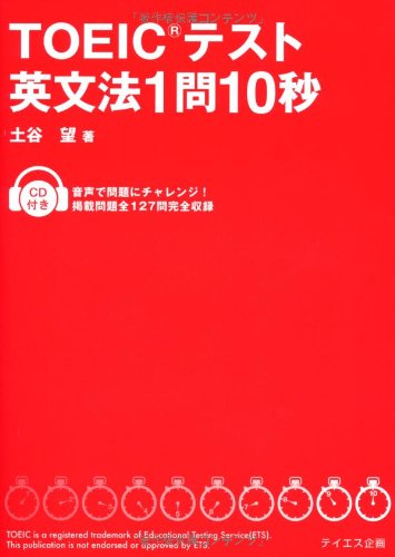 10 seconds per question TOEIC test English grammar (2011) ISBN: 4887841191 [Japanese Import]