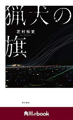 猟犬の旗 (角川ebook) 猟犬シリーズ
