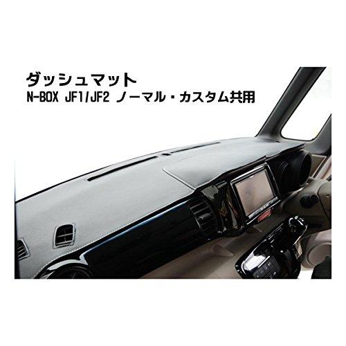N-BOX J1/J2 ダッシュマット B01576TIQ8