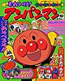Secret Anpanman is (1) (color wide Shogakukan) full (2000) ISBN: 4091108733 [Japanese Import]