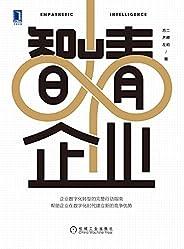 智情企业(企业数字化转型的完整行动指南,帮助企业在数字化时代建立新的竞争优势) (Chinese Edition)