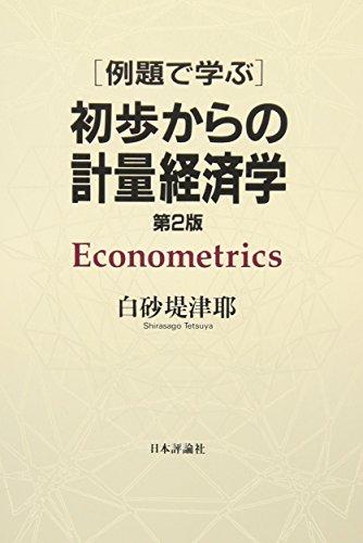 例題で学ぶ初歩からの計量経済学