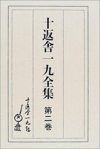 十返舎一九全集 (第2巻)