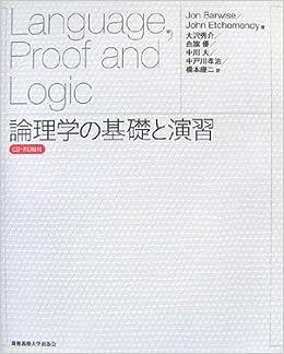 論理学の基礎と演習 | ジョン バーワイズ, ジョン エチメンディ, Jon ...