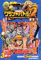 ! From TV animation ONE PIECE Grand Battle 2: AL - Kanbajji three with V Jump books Game Series (2002) ISBN: 4087791599 [Japanese Import]