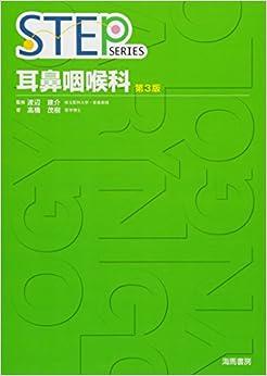 Book's Cover of STEP耳鼻咽喉科 (STEP Series) 単行本 – 2013/8/1