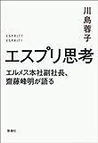 エスプリ思考―エルメス本社副社長、齋藤峰明が語る―