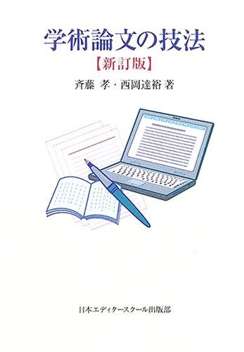 学術論文の技法