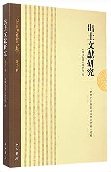 Book 出土文献研究(第十三辑)